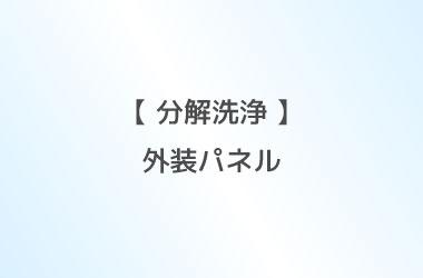 【 分解洗浄 】外装パネル
