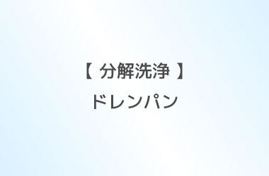【 分解洗浄 】ドレンパン