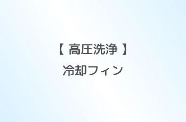 【 高圧洗浄 】冷却フィン