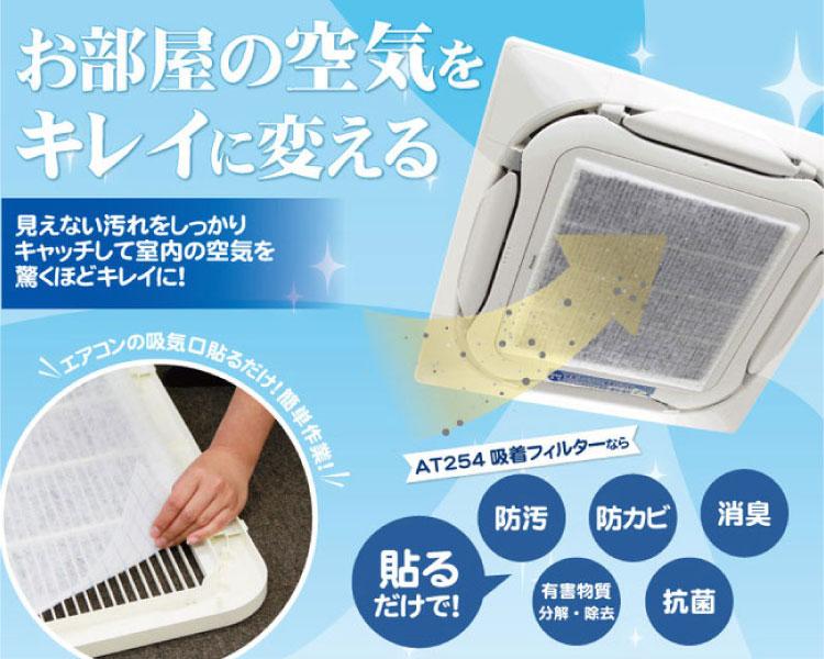 corp-aircon-filter_img01