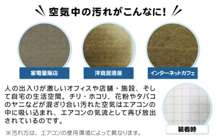 aircon-filter_img02