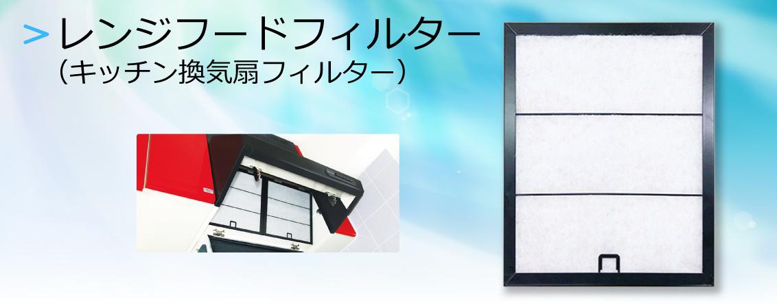 取り付け簡単!レンジフードフィルター。専用取付枠&交換用フィルター