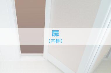 扉(内側)