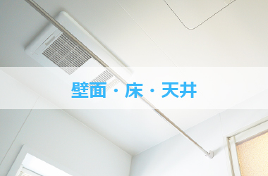 壁面・床・天井