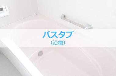 バスタブ(浴槽)