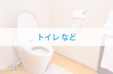 トイレ など